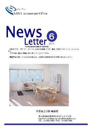 会計事務所のニュースレター