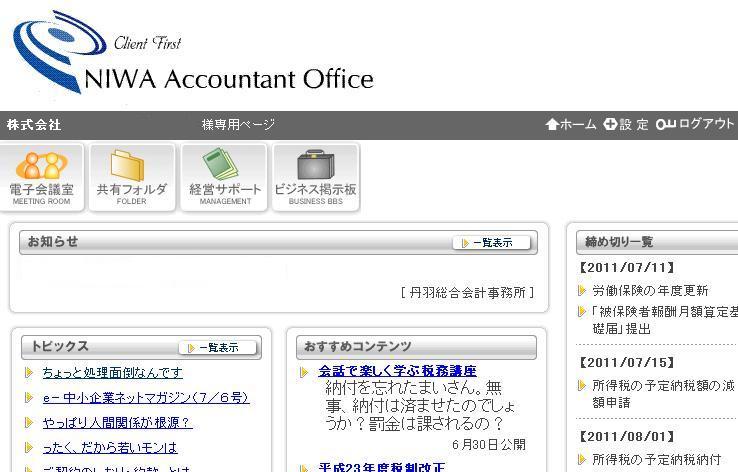 会計事務所のASP